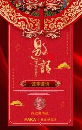 红色中国风古典会议邀请产品推广新品发布会通用大气高端H5
