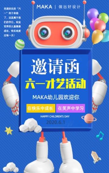 61儿童节蓝色节日才艺表演文艺活动会议邀请函H5