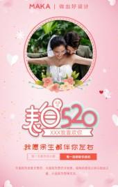 520表白相册恋爱照片集