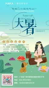 清新风二十四节气大暑节气宣传海报