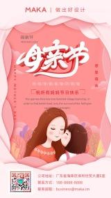 母亲节快乐感恩母亲粉色节日心情日签插画风海报