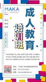 成人教育培训班教育机构宣传手机海报