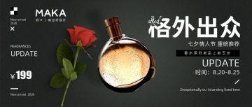 七夕情人节电商男士香水促销活动手机宣传公众号首页