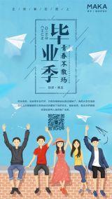 手绘插画风中高考毕业生毕业季青春不散场之心情日签祝福手机海报设计模板