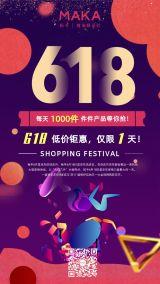 紫色时尚炫酷618年中大促购物狂欢节限时大促钜惠活动促销通用宣传海报