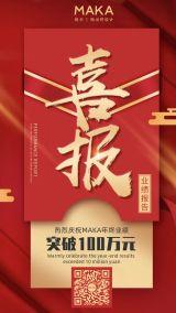 中国喜庆红包风销售喜报晋升喜报业绩报告等个人企业手机海报设计模板