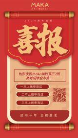 红色喜庆中国风高考喜报之高考恭喜金榜题名的祝福手机海报设计模板