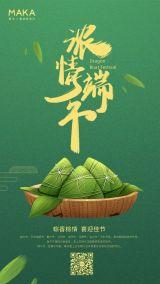 中国传统简约端午节之二十四传统节气心情日签企业个人宣传海报