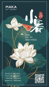 中国传统小暑之二十四传统节气心情日签企业个人宣传海报