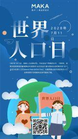 蓝色卡通插画风世界人口日世界个人的公益宣传海报