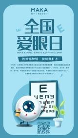 卡通插画风全国爱眼日健康倡导关爱眼健康企业个人公益推广海报设计