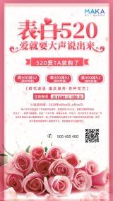 520玫瑰情人节心情日签花店宣传开业海报设计