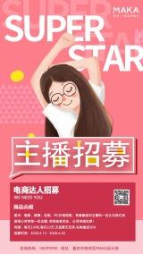 卡通插画风格美妆直播预热宣传促销海报