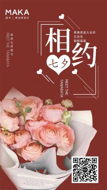 中国传统节之农历七月初七七夕情人节表白日手机宣传海报模板