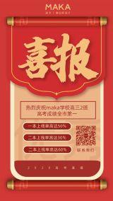 红色喜庆中国风祝福高考喜金榜题名的个人企业手机海报设计模板