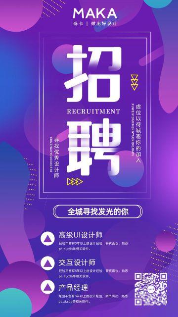 紫色时尚炫酷风社会校园招聘企业个人招聘海报设计模板