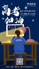蓝色星空女孩手绘插画之预祝高考加油金榜题名的祝福手机海报设计模板