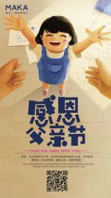 儿童手绘插画风感恩父亲节心情日签宣传海报