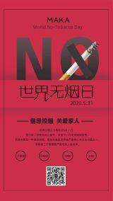世界无烟日之扁平简约创意风格企业个人公益宣传海报