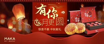中国传统节日之中秋节节日促销活动宣传公众号首图海报设计