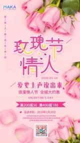 520玫瑰情人节心情日签花店宣传海报设计