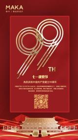 红色中国风喜庆七一建党节99周年党政宣传创意海报模板