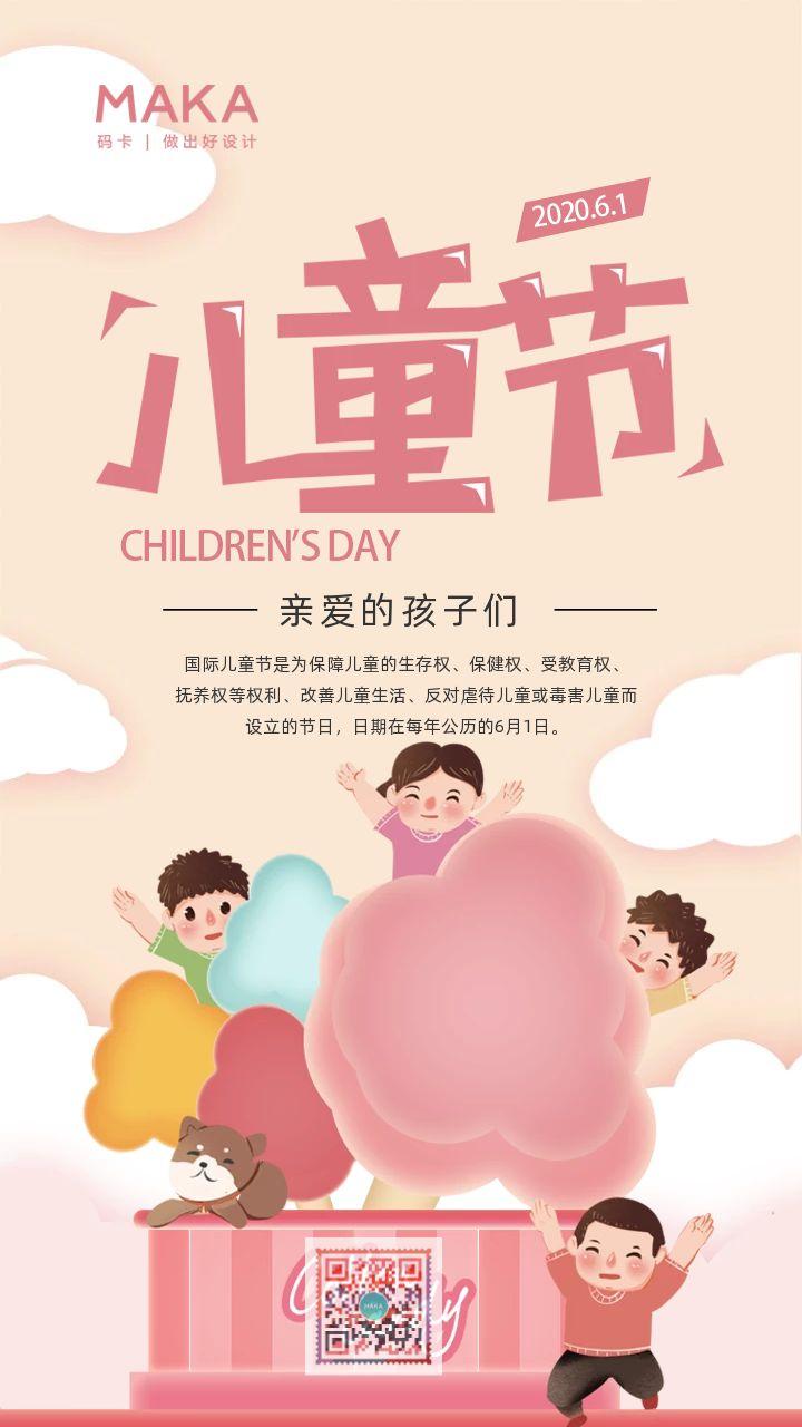 祝福六一儿童节棉花糖可爱儿童插画海报设计