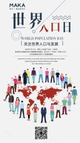 灰色卡通插画风世界人口日世界个人的公益宣传海报