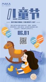 祝福六一儿童节快乐女孩木马童真插画海报设计