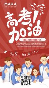 红色正能量手绘插画之预祝高考加油金榜题名的祝福手机海报设计模板