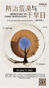 绿色简约大气世界防治荒漠化和干旱日世界国家倡导公益活动宣传海报