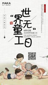 儿童插画风关爱儿童之世界无童工日推广国际社会个人公益海报设计