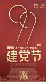 红色扁平简约喜庆七一建党节99周年党政宣传创意海报模板