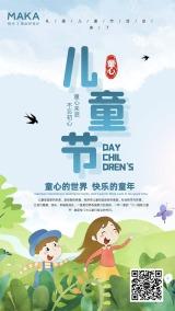 祝福六一儿童节快乐大自然清新草原之儿童插画海报设计