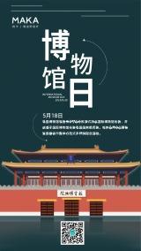 中国风国际博物馆日扁平简约创意公益手机海报