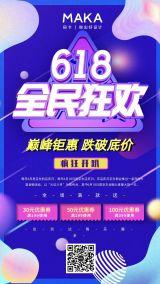蓝色时尚炫酷618年中大促购物狂欢节限时大促钜惠活动促销通用宣传海报