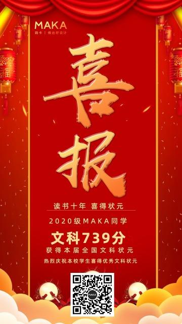 红色喜庆中国风喜报之喜报金榜题名的祝福手机海报设计模板