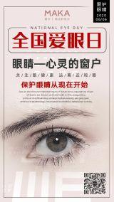 简约风全国爱眼日健康倡导关爱眼健康企业个人公益推广海报设计