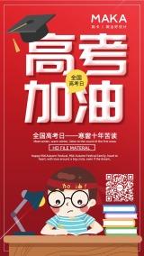 红色手绘插画之预祝高考加油金榜题名的祝福手机海报设计模板