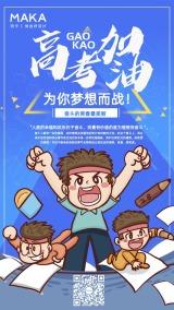 蓝色手绘插画之预祝高考加油金榜题名的祝福手机海报设计模板