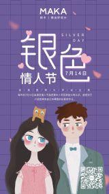 紫色手绘插画风之银色情人节表白日表白的手机海报设计模板