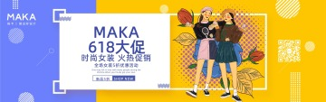 时尚炫酷插画风618年中大促购物狂欢节限时大促钜惠活动促销通用电商banner