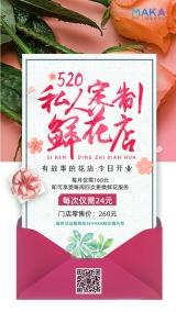 520玫瑰情人节心情日签花店宣传促销海报设计