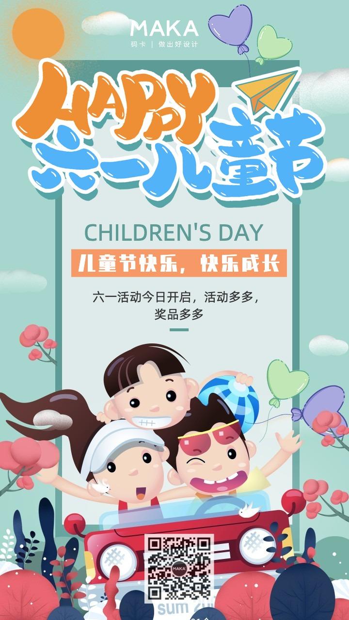 祝福六一儿童节活动狂欢日儿童插画海报设计