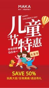 红色简单大气风六一儿童节商家促销特惠手机宣传海报