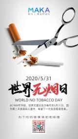 灰色简单大气风世界无烟日禁止吸烟公益手机宣传海报