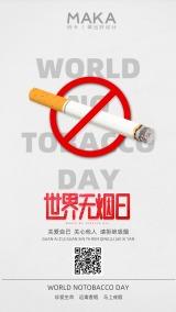 灰色简约大气风世界无烟日禁止吸烟公益手机宣传海报