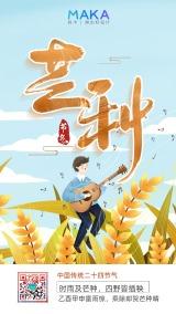 黄色卡通手绘风传统二十四节气芒种节气日签手机宣传海报