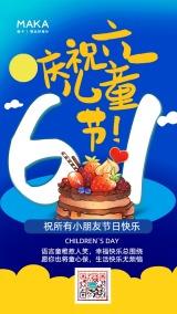 蓝色手绘卡通风儿童节节日祝福快乐节日手机宣传海报