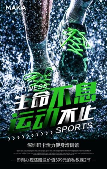 健身房会所会员招募宣传促销活动H5